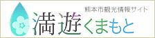 熊本市観光情報サイト-満遊!くまもと
