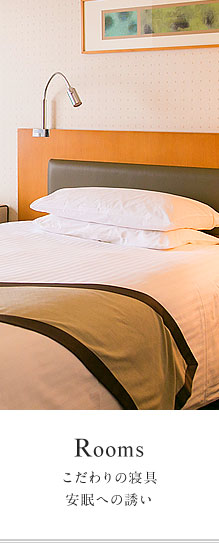 Carefully selected beds and linens for a great night's sleep